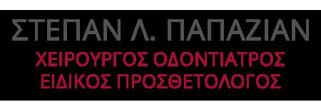Stepanpapazian.gr Logo